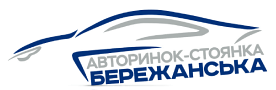 Авторинок-Стоянка Бережанська
